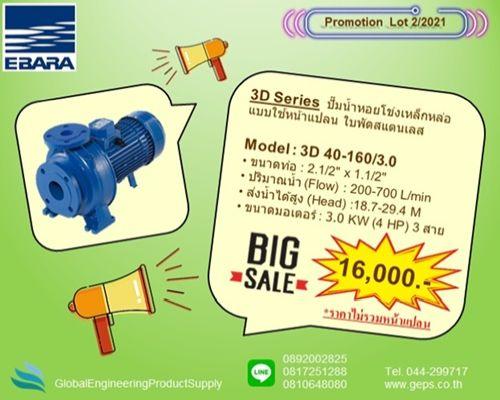 Ebara Centrifugal Pump 3D Series